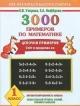 3000 примеров по математике 1 кл. Цепочки примеров